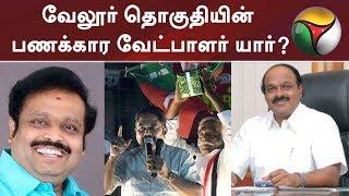 வேலூர் தொகுதியின் பணக்கார வேட்பாளர் யார்? | #Election2019 #ADMK #DMK #BJP #Congress #DMDK