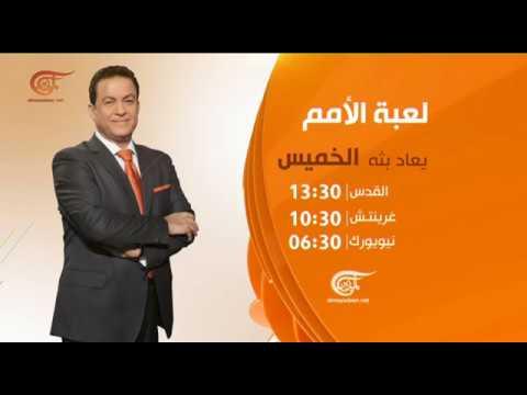 لعبة الأمم | القانون الانتخابي في لبنان..بين الطائفية والرياح الإقليمية | 2017-04-26