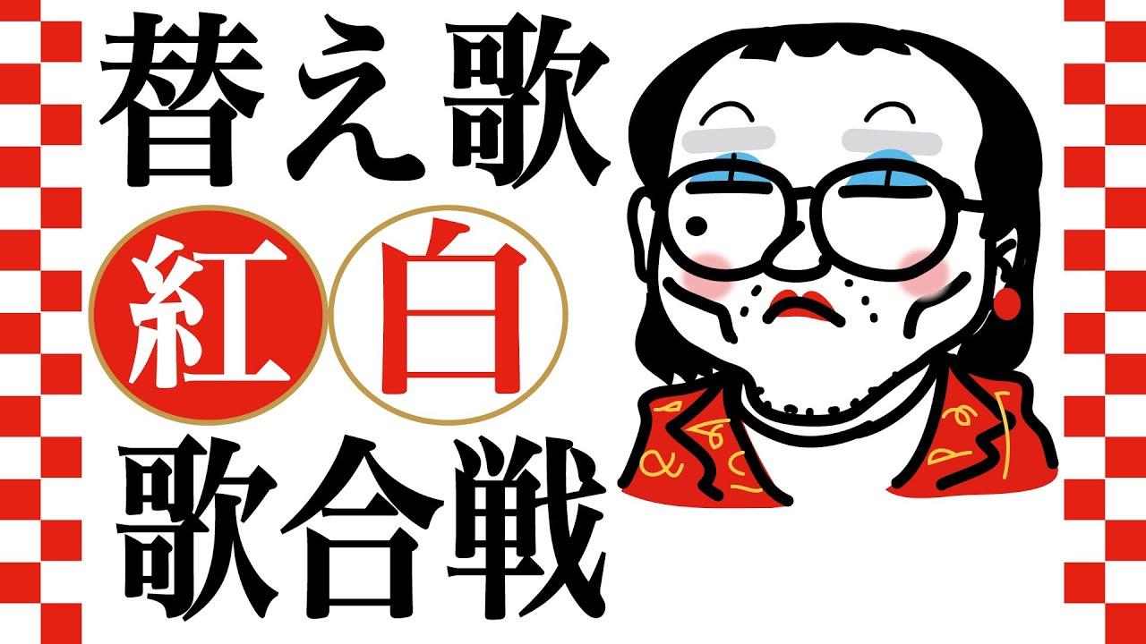 替え歌】紅白歌合戦!〜ヒコカツ...