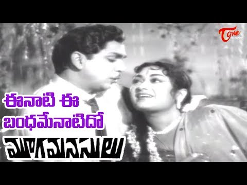 Eenati ee Bandham Yenatido  Song From Mooga Manasulu Movie | ANR,Savitri - OldSongsTelugu