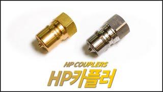 HP COUPLER - HP카플러  화학약품, 스팀, …
