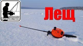 ловля леща видео, зимняя рыбалка, fishing bream and roach.