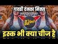 Ishq Bhi Kya Cheez Hai ( Gavthi Danka Mix ) DJ Ravi RJ Official