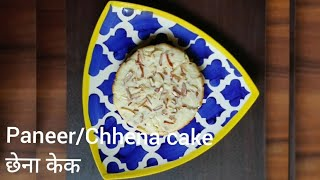 No oven, egg, maida, baking powder & soda cake/ paneer cake/Chhena poda/बिना ओवन बनाए छेना केक/पोडा