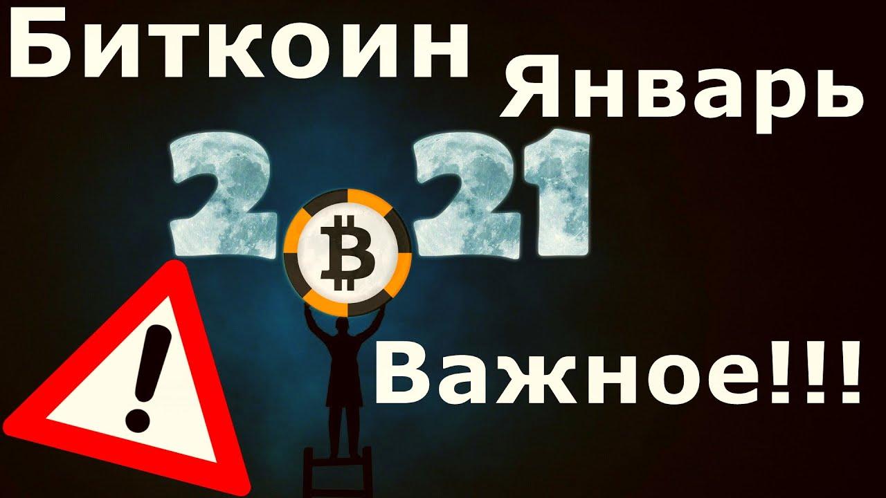 Биткоин ВАЖНОЕ!!! ЯНВАРЬ 2021 по версии криптокалендарей