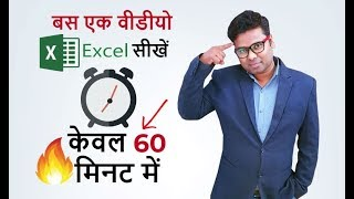 Microsoft Excel in Just 60 minutes 2019 - Excel User Should Know - Complete Excel Tutorial Hindi
