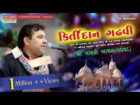 Kirtidan Gadhvi Dayro 2018 | Gayatri Ashram Gadhethad |2018