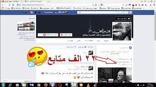 زيادة متابعين فيس بوك بشكل جنوني 2017 | موقع جديد لايفوتكم