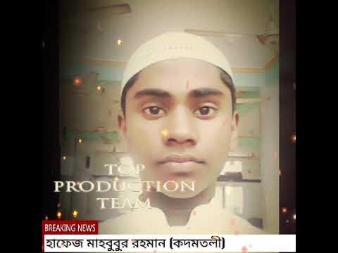 Azan by Mahbubur Rahman Bangladesh Mp3