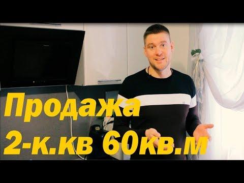 Продажа 2-к.кв. 60кв.м. в Череповце. Обзор двухкомнатной квартиры.