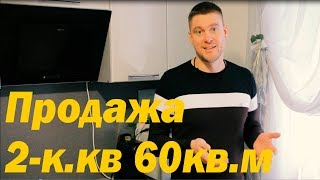 продажа 2-к.кв. 60кв.м. в Череповце. Обзор двухкомнатной квартиры