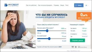 Mycredit   кредиты онлайн на любую банковскую карту за 20 минут