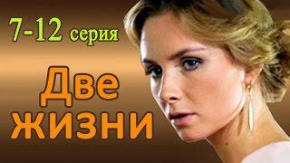 Две жизни 7-12 серия / Русские новинки фильмов 2017 #анонс Наше кино