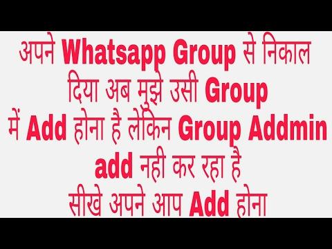किसी भी Whatsapp Group में केसे Add हो बिना