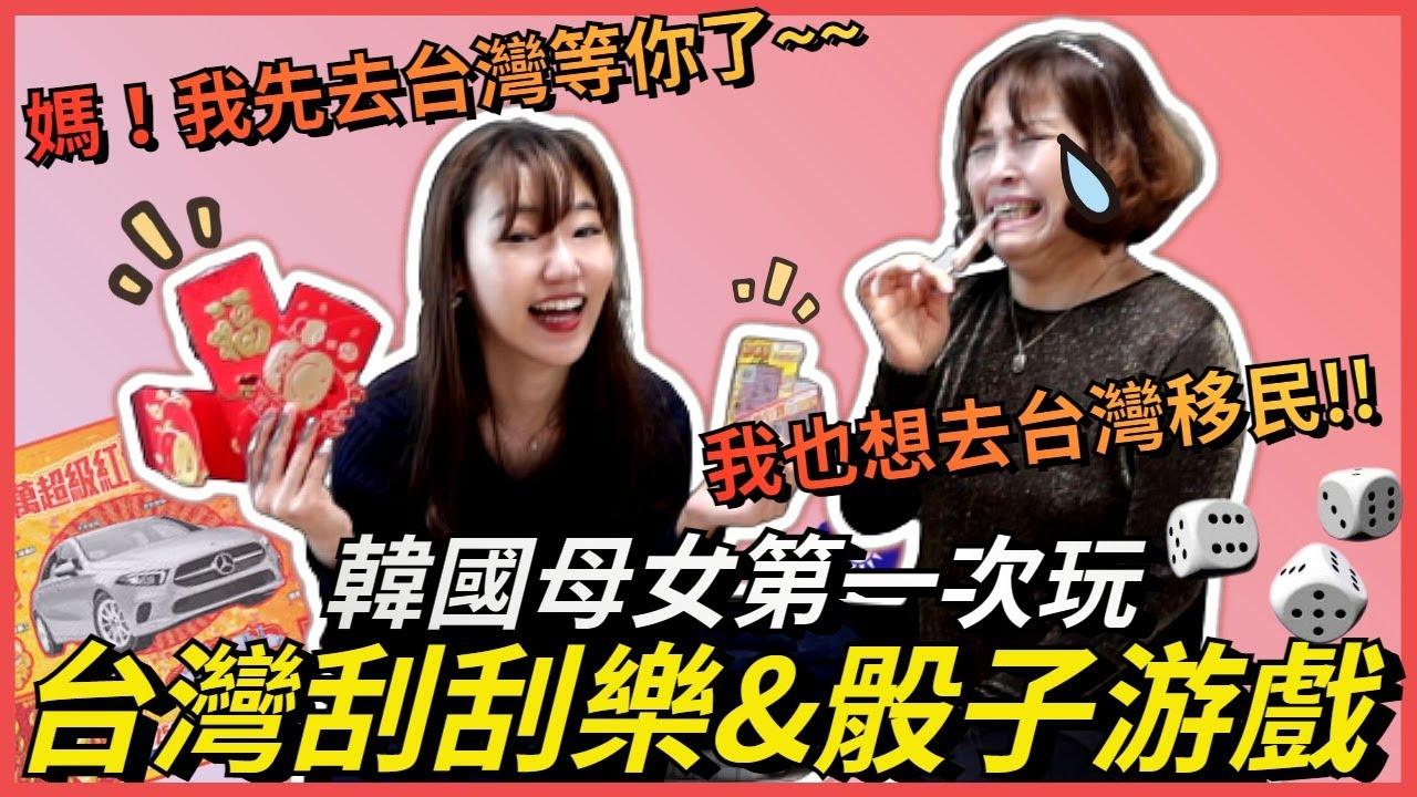 韓國母女第一次玩刮刮樂!中獎了什麼? 媽!我先去台灣等你了~😜 | 寶妮Bunny