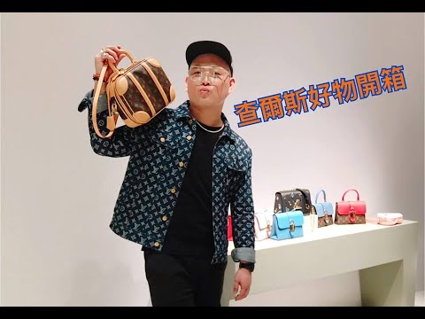 Louis Vuitton SS19 Mini Luggage Unboxing