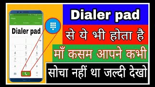 How to hide any video and photo in your dialer pad!dialer vault app;Photo video kaise chupayen isme