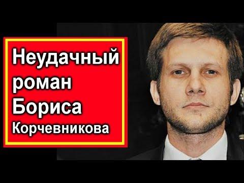 Неудачный роман Бориса Корчевникова.  Почему не женился ведущий канала Россия 1