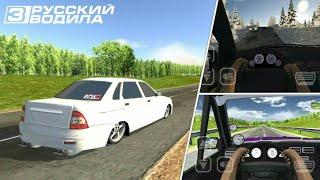 Русский Водила 3 - Полное прохождение + секретное авто