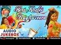 Hori Khelei Raghuveera : Bhojpuri Holi Songs 2015 ~ Audio Jukebox