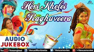 Hori Khelei Raghuveera : Bhojpuri Holi Songs 2015 ~ Audio Jukebox