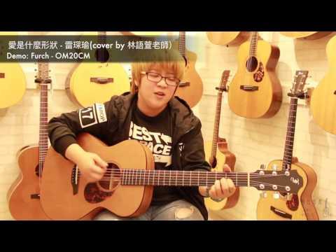 你的愛是什麼形狀(雷琛瑜) Cover By 林語萱老師