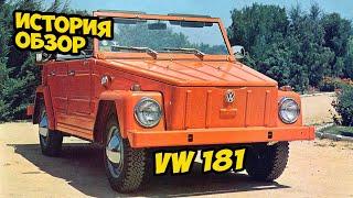 Volkswagen 181  История и обзор на автомобиль