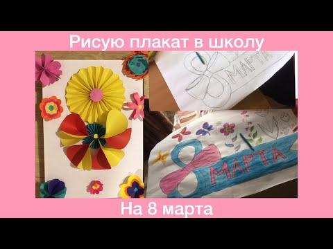 #шольныйвлог #8марта ШкольныйVLOG: делаю плакат на 8 марта в школу 🎀🌸🌷🌹🌼💐🌺