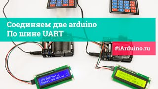 Урок 26.1 Соединяем две arduino по шине UART