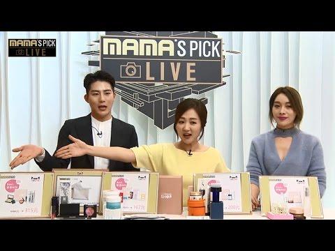 2016.12.02 Get It Beauty x MAMA HONGKONG Beauty Brand Promotion