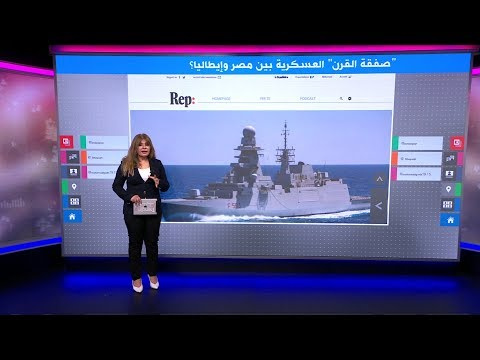 تفاصيل -صفقة القرن العسكرية- بين مصر وإيطاليا  - نشر قبل 3 ساعة
