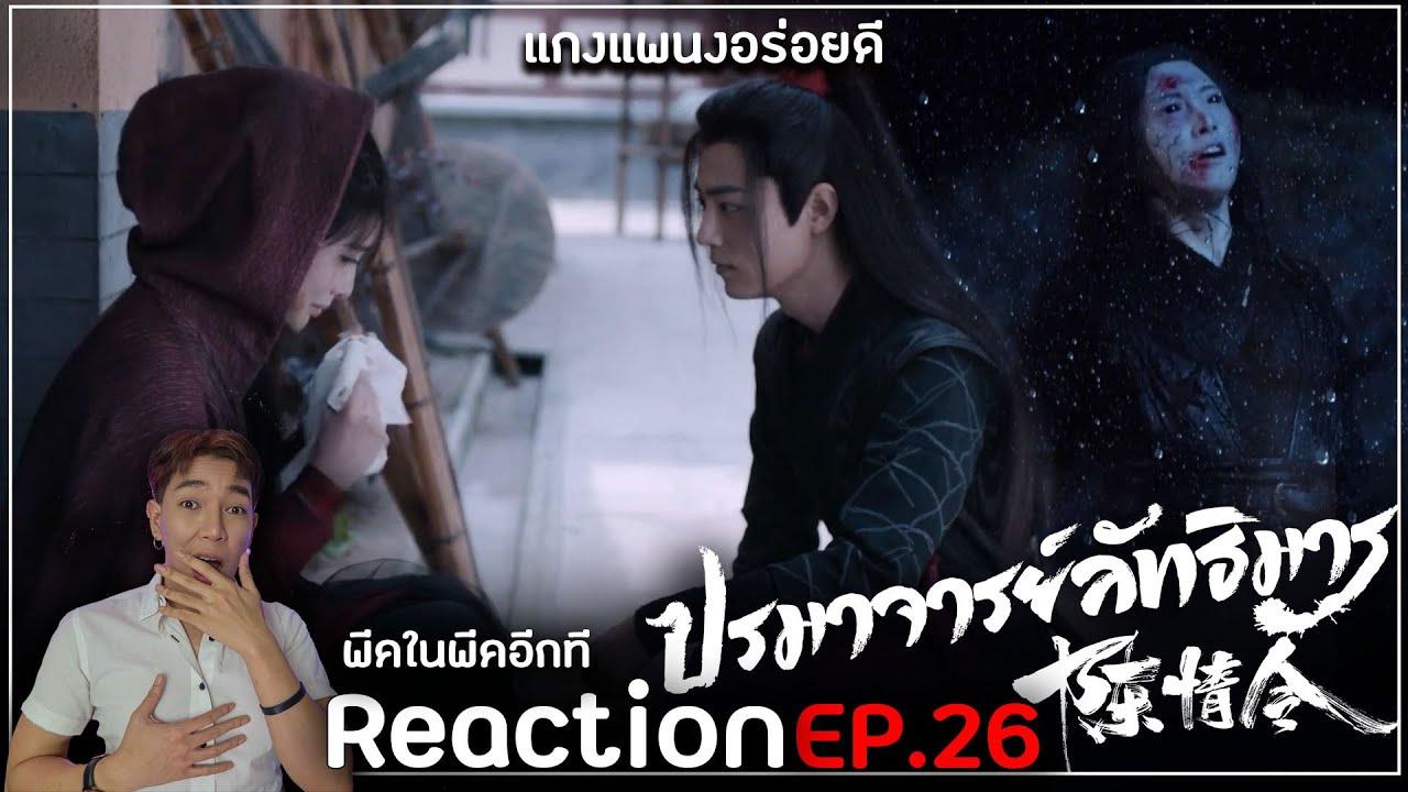 Reaction : ปรมาจารย์ลัทธิมาร (พากย์ไทย) Ep26 : พีคในพีคอีกที