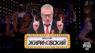 Вечерний Ургант  Наэтой неделе могли прийти, ноне пришли! (17 03 2017)
