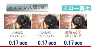 日本レヂボン謹製・切断砥石「飛騨の匠」その切れ味を他社製品と徹底比較!