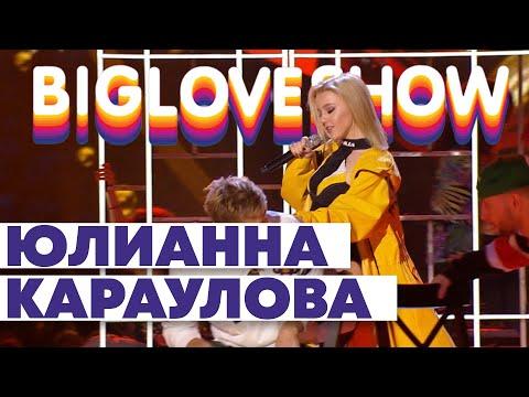 ЮЛИАННА КАРАУЛОВА - ДИКАЯ ПУМА [Big Love Show 2020]