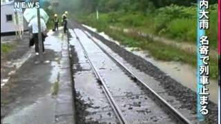 道内大雨 線路冠水 列車が智恵文駅で立ち往生