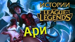 Истории League of Legends: Ари