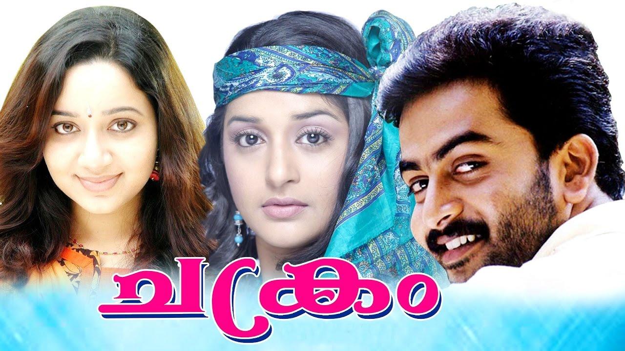Prithviraj Sukumaran Latest Malayalam Full Movie Chakram | New Upload | New  Release Movies - YouTube