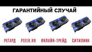 Гарантийный случай. Сдаем видеокарты в Регард, Pleer.ru, Онлайн трейд