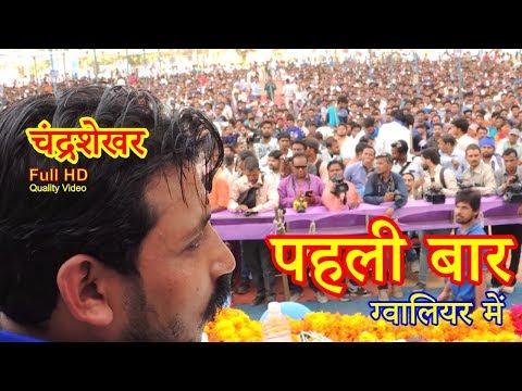 Bhim Army Chandrashekhar Azad in Gwalior