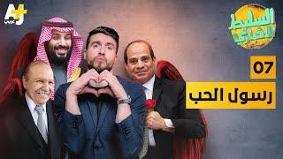 السليط الإخباري - رسول الحب | الحلقة (7) الموسم السابع