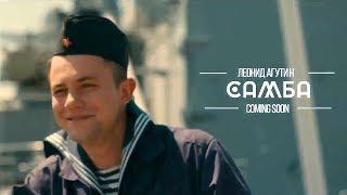 Леонид Агутин feat. Уилли Кей – Самба (анонс клипа)