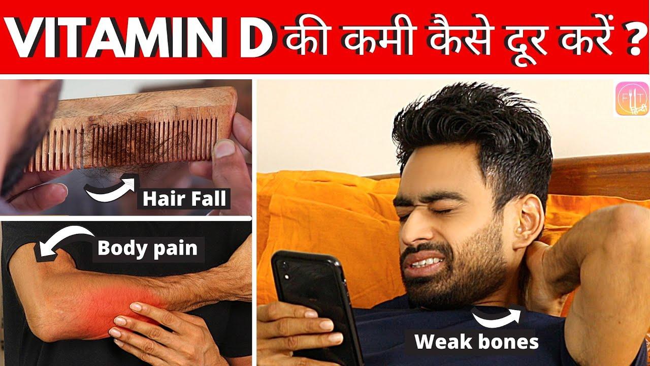 Vitamin D के लक्षण और इसकी कमी को घर पर कैसे पूरा करें (Without Medicines) | Fit Tuber Hindi