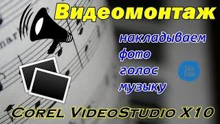 Видеомонтаж в Corel VideoStudio X10 (наложение музыки, голоса и фото) Урок 2