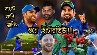ওরে ইন্টারভিউ!!! Cricket Funny Dubbing 2020 | Virat Kohli vs Rubel Hossain | Sports Talkies