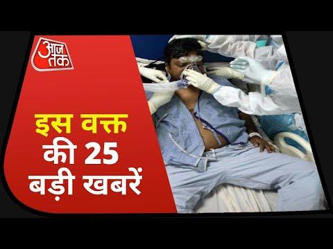 Hindi News Live: देश-दुनिया की अभी की 25 बड़ी खबरें I 5 Minute 25 News I Top 25 I June 13, 2021