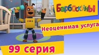 Барбоскины - 99 Серия. Неоценимая услуга (новые серии)