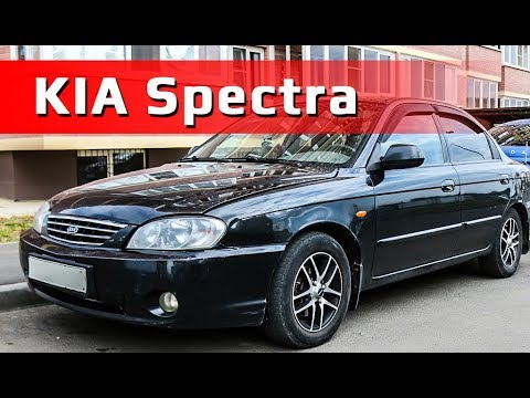 KIA Spectra /// обзор автомобиля 2008 года