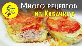 Ешь и Худей! Самая Большая Подборка Рецептов из Кабачков на Каждый День!
