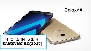 Что купить для Samsung a5(2017)(, 2017-01-15T19:09:53.000Z)